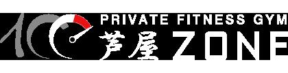 プライベートジムZONE